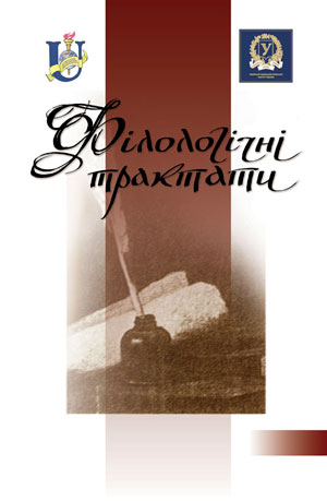 View Vol. 11 No. 1 (2019): Filolohichni Traktaty